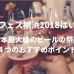 ビアフェス横浜2018はいつ?4つのおすすめポイント