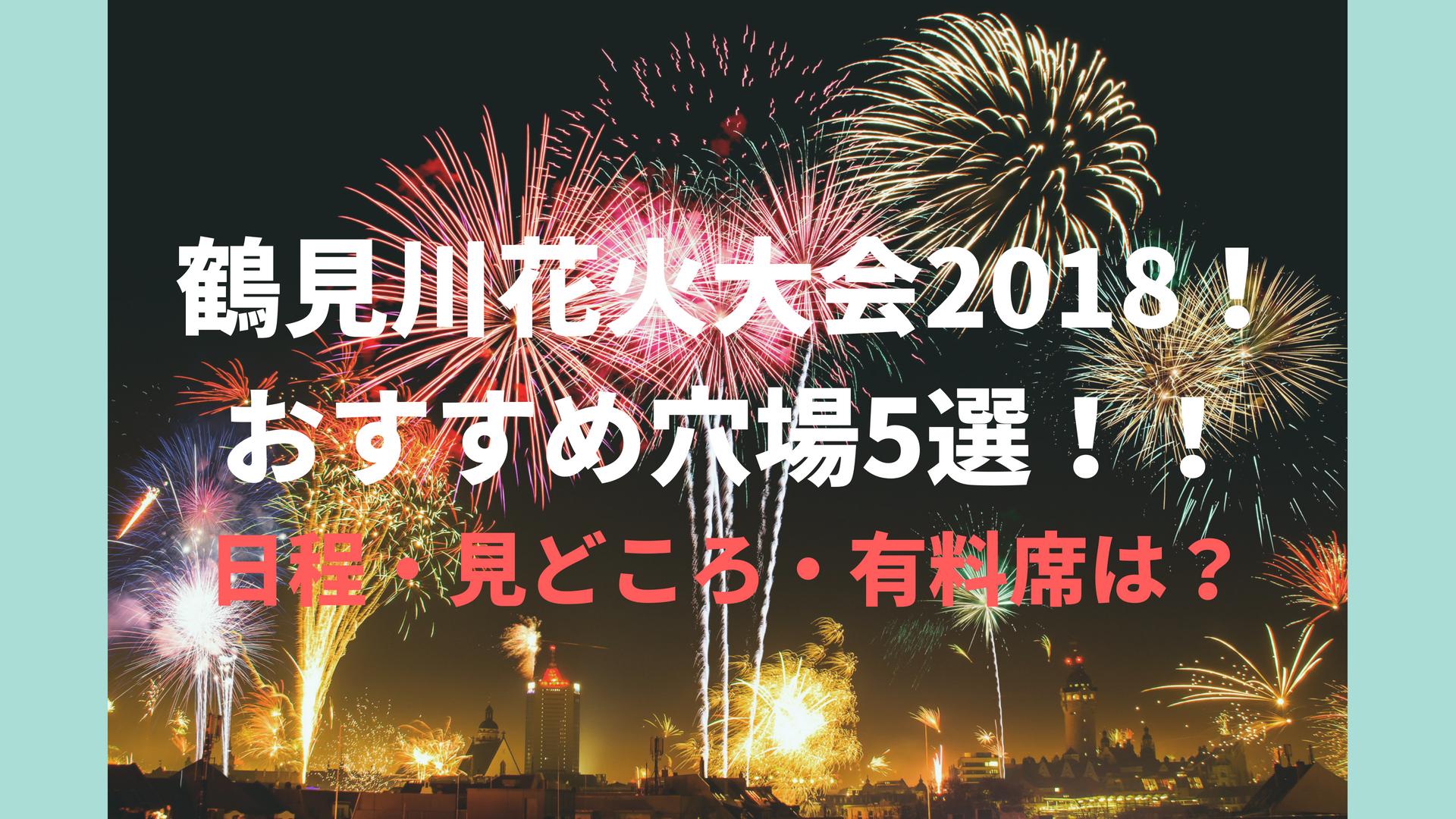 鶴見川花火大会2018
