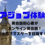 レアジョブ体験記|英会話初心者がオンライン英会話!6か月でマスターを目指す!